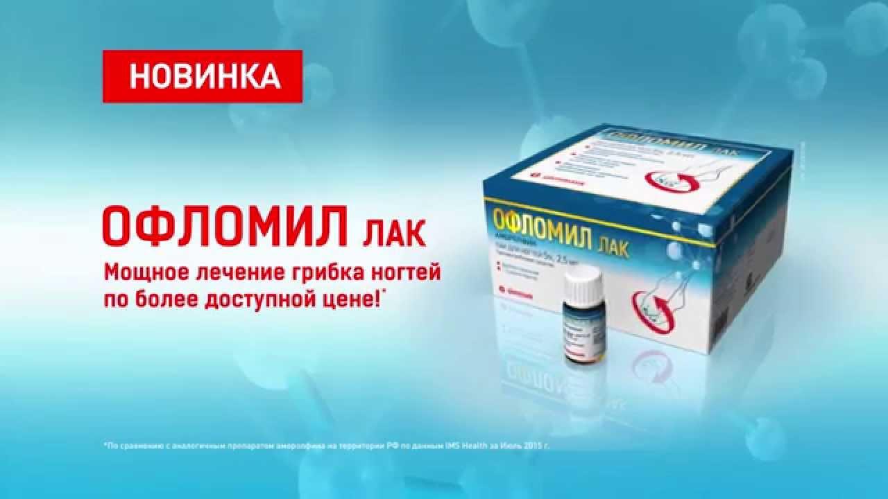 Офломил ЛАК против грибка ногтей на ногах: инструкция по применению в лечении, цена, аналоги, отзывы