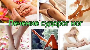 Методы лечения спазмы ног