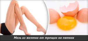 Желток куриного яйца – основа мази против трещин