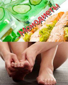 Боль в стопе при монодиете