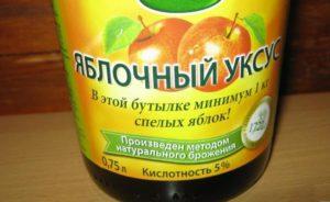 Этикетка на бутылке с натуральным яблочным уксусом