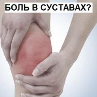 Болят ноги?