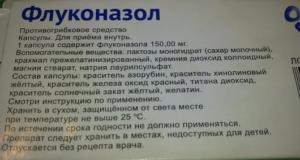 Инструкция на упаковке препарата