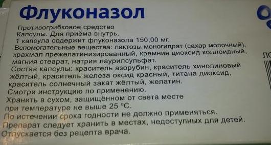 Флуконазол инструкция по применению.