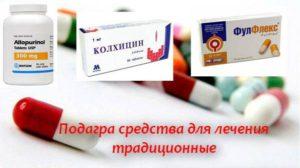 Таблетки для лечения подагры