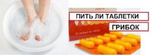 Лечение грибка ванночками и таблетками
