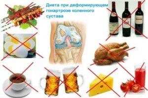 Диета при гонартрозе коленного сустава
