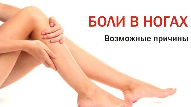 Ломит ноги от колен и ниже что делать