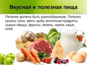 Полезная пища для поднятия иммунитета