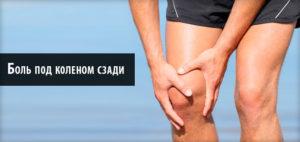 Болит нога под коленом сзади и икра ниже к какому врачу