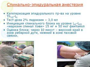 Местный наркоз при операции по эндопротезированию