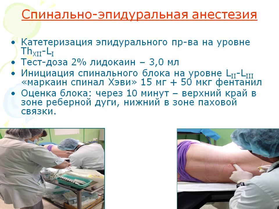 Спиномозговая анестезия при операциях на коленном суставе упражнения с весов в которых не задействованиколенный сустав