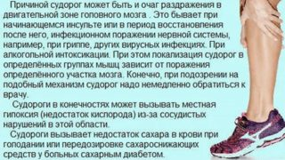 Изображение - Спазм мышцы тазобедренного сустава kak-jetim-borotsja-7-320x180