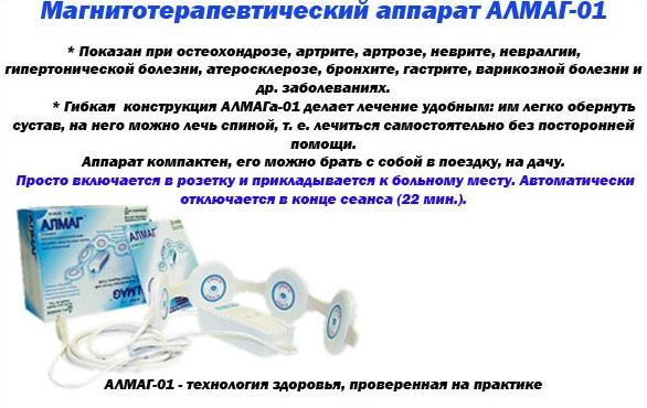 АЛМАГ-01 ИНСТРУКЦИЯ ПО ПРИМЕНЕНИЮ PDF СКАЧАТЬ БЕСПЛАТНО