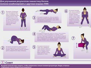 Упражнения на таз