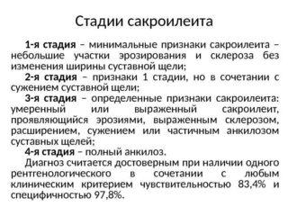Изображение - Крестцово подвздошный сустав движения bolezni_sustavov_iii_48-320x240
