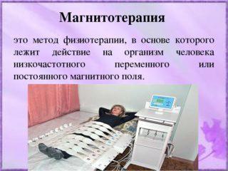 Изображение - Ударно волновая терапия при артрозе тазобедренного сустава img2-8-320x240