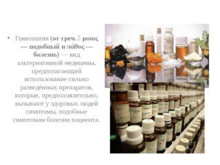 Гомеопатия при коксартрозе: механизм действия, правила приема, преимущества и недостатки метода