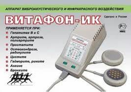 Изображение - Разогреть тазобедренный сустав prodam-apparat-vitafon-ik-199a-1336497708985352-2-big
