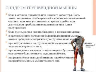 Синдром грушевидной мышцы лечение в домашних условиях