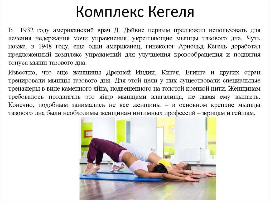 дляинтимных мышц зарядка