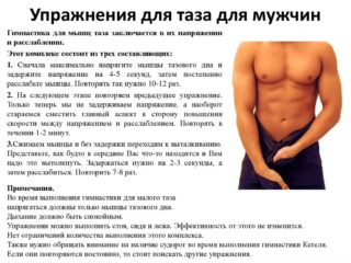 Упражнение для таза у мужчин