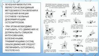 Изображение - Силовая тренировка ног при коксартрозе тазобедренного сустава uprazhneniya-lfk-dlya-utrennej-zaryadki-1024x576-320x180
