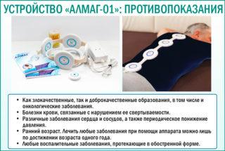 Алмаг 01 лечение тазобедренного сустава