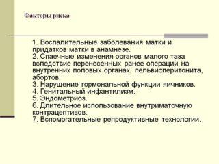 Антибактериальные препараты в гинекологии - Клуб Здоровья!