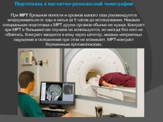МРТ органов малого таза с контрастированием у мужчин преимущества показания проведение и возможные риски