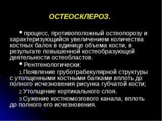Остеосклероз тазобедренного сустава: причины, диагностика, лечение и профилактика
