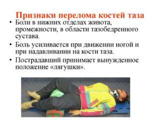 Транспортировка пострадавшего при переломе костей таза