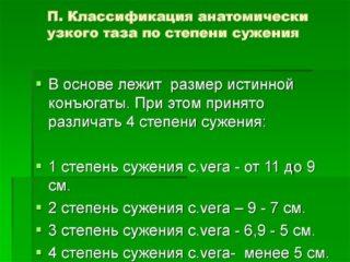 Гинекология размеры таза