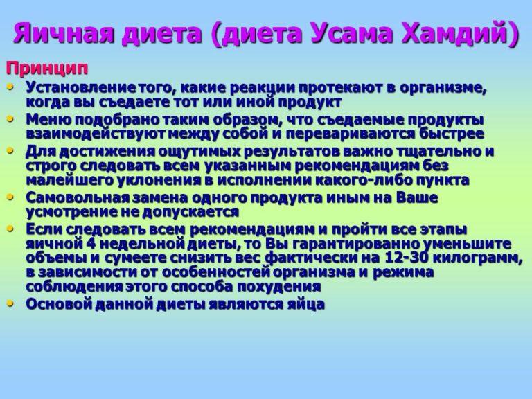 Биохимическая Диета Усама Хамдий Меню.