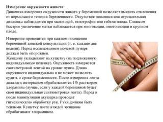 Измерение живота при беременности