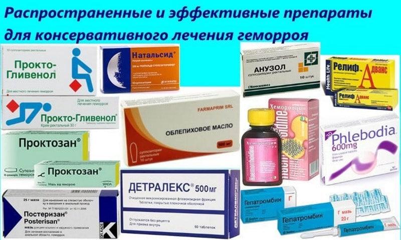 Лечение Геморроя С Кровотечением Народными Средствами