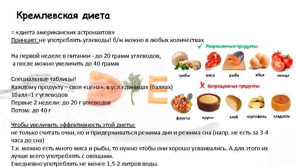 Какие Овощи Можно При Кремлевской Диете. Закуски в Кремлёвской диете