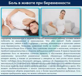 Почему болит низ живота во втором триместре беременности