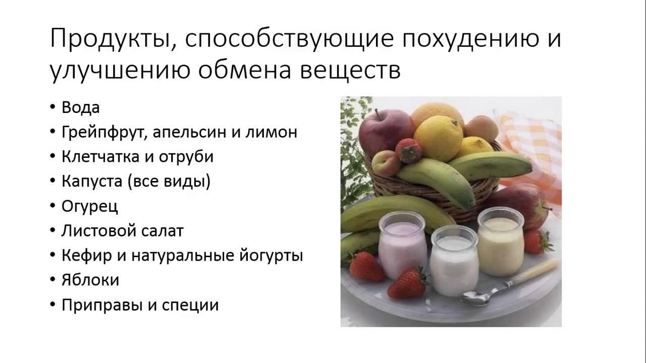 Что Есть Чтоб Сбросить Вес. Что есть, чтобы похудеть? Список продуктов и пример меню по дням