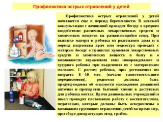 Тошнота рвота и боли в животе у ребенка без температуры и поноса