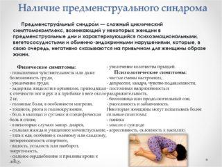 Дискомфорт внизу живота у женщин справа