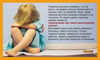 Симптомы у ребенка болит голова и живот