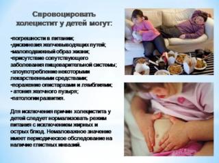 У ребенка болит под ребрами справа