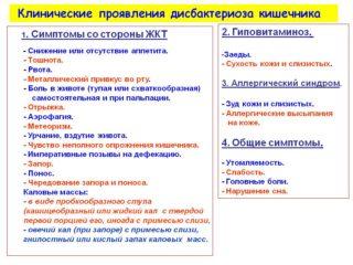 Болит и бурлит левый бок