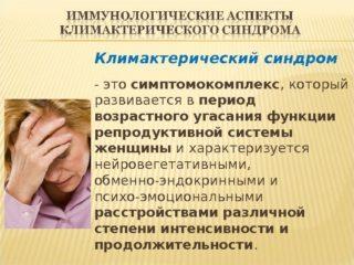 Климаксе месячные нет боли живота