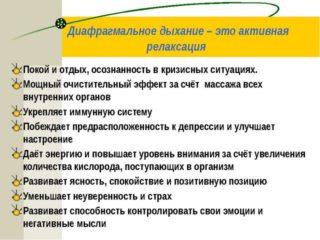 Диафрагмальное дыхание по Бубновскому - польза и вред