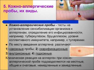 Аллергия в пупке у ребенка
