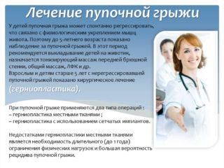 Код мкб 10 пупочная грыжа: меню, последствия, препараты, способы