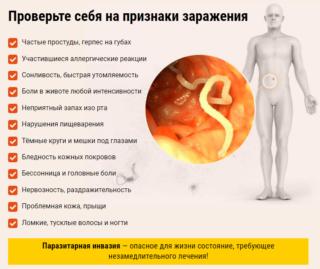 Паразиты и отравление как причина болей