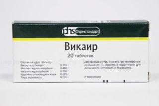 Дешевые таблетки от живота: от боли, вздутия, газов и при месячных